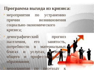 Программа выхода из кризиса: мероприятия по устранению причин возникновения с