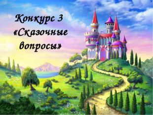 п Конкурс 3 «Сказочные вопросы»