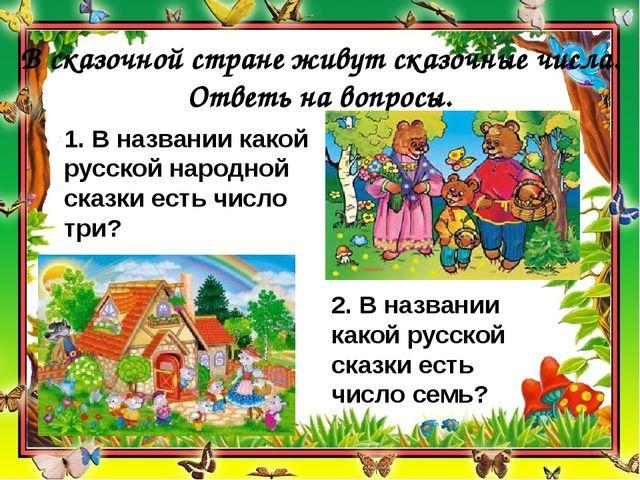 2. В названии какой русской сказки есть число семь? В сказочной стране живут...