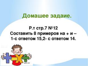 Домашее задаие. Р.т стр.7 №12 Составить 8 примеров на + и – 1-с ответом 15,2-