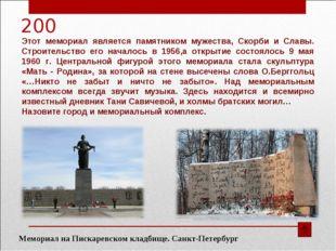 200 Этот мемориал является памятником мужества, Скорби и Славы. Строительство