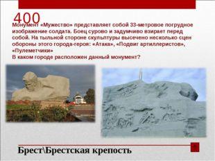 400 Монумент «Мужество» представляет собой 33-метровое погрудное изображение