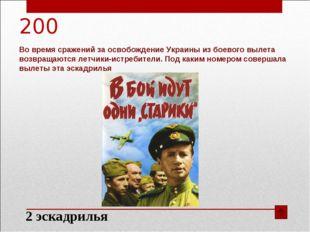 200 Во время сражений за освобождение Украины из боевого вылета возвращаются