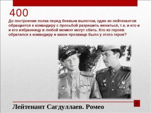 400 До построения полка перед боевым вылетом, один из лейтенантов обращается
