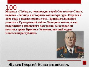 100 Маршал «Победы», четырежды герой Советского Союза, человек –легенда в ист
