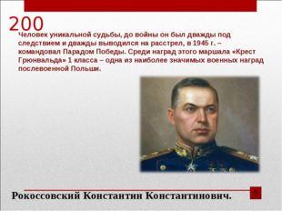 200 Человек уникальной судьбы, до войны он был дважды под следствием и дважды