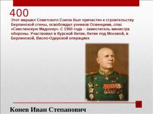 400 Этот маршал Советского Союза был причастен к строительству Берлинской сте