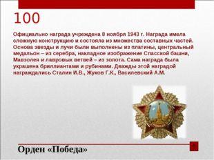100 Официально награда учреждена 8 ноября 1943 г. Награда имела сложную конст