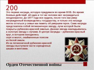 200 Это первая награда, которую придумали во время ВОВ. Во время боевых дейст