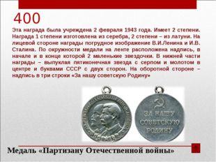 400 Эта награда была учреждена 2 февраля 1943 года. Имеет 2 степени. Награда
