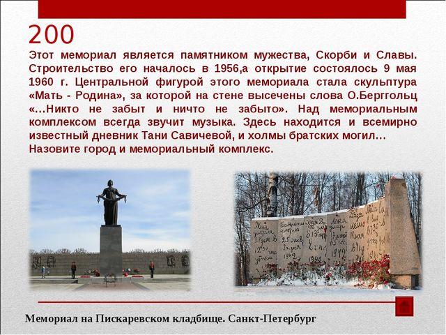 200 Этот мемориал является памятником мужества, Скорби и Славы. Строительство...