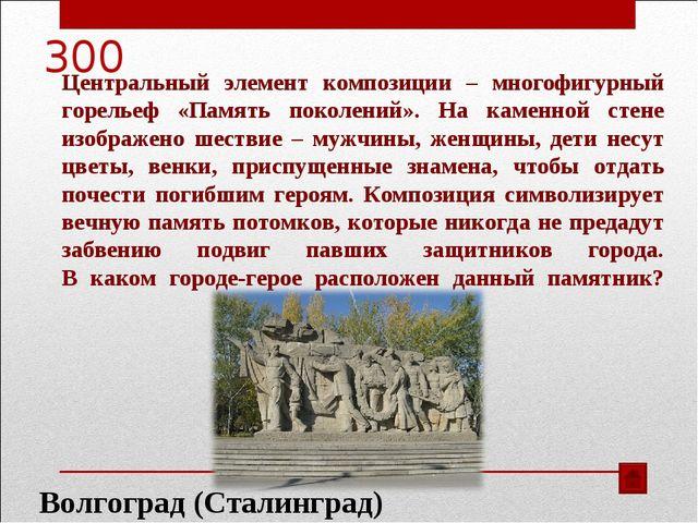 300 Волгоград (Сталинград) Центральный элемент композиции – многофигурный гор...