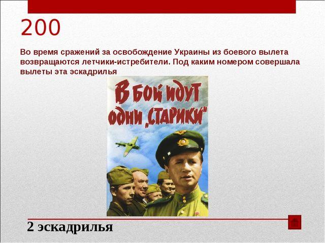 200 Во время сражений за освобождение Украины из боевого вылета возвращаются...