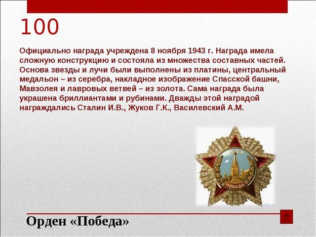 100 Официально награда учреждена 8 ноября 1943 г. Награда имела сложную конст...