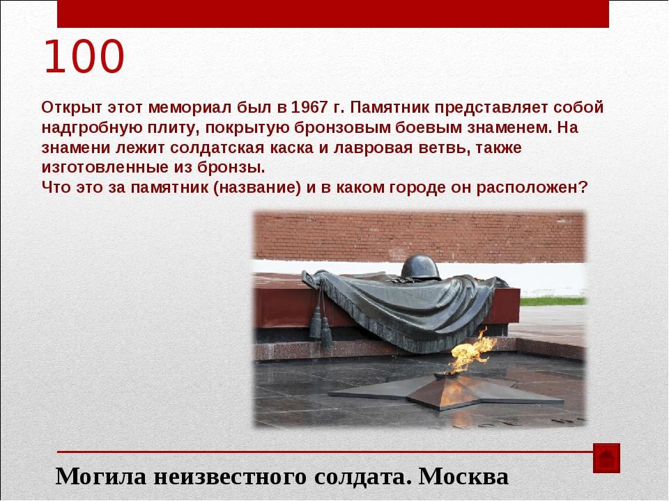 100 Открыт этот мемориал был в 1967 г. Памятник представляет собой надгробную...