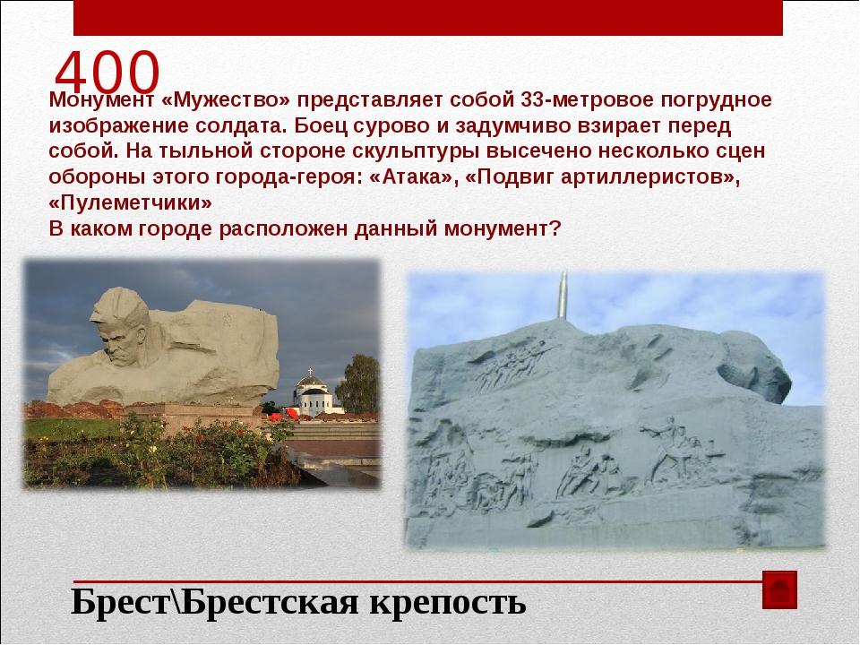 400 Монумент «Мужество» представляет собой 33-метровое погрудное изображение...