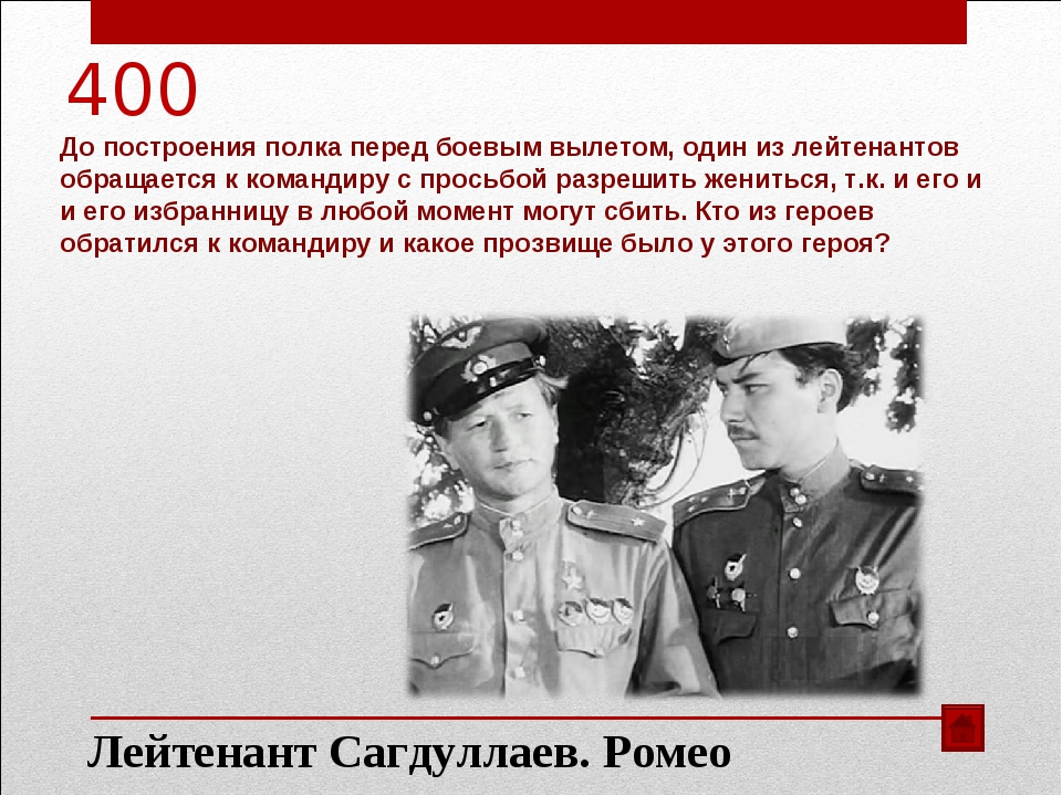 400 До построения полка перед боевым вылетом, один из лейтенантов обращается...