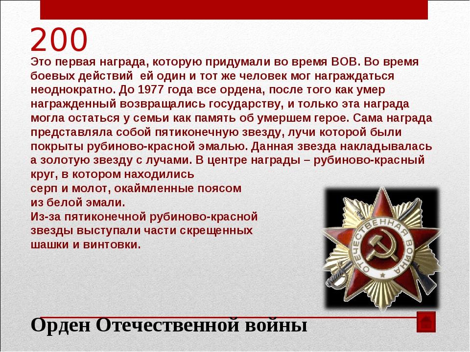 200 Это первая награда, которую придумали во время ВОВ. Во время боевых дейст...