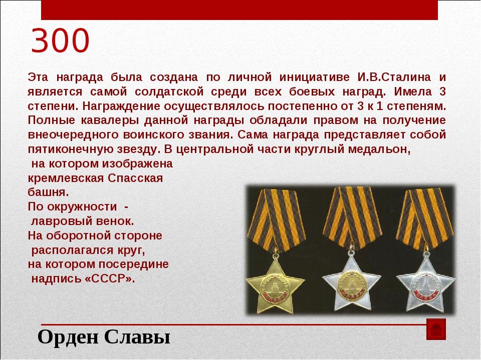 300 Эта награда была создана по личной инициативе И.В.Сталина и является само...