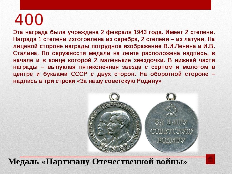400 Эта награда была учреждена 2 февраля 1943 года. Имеет 2 степени. Награда...