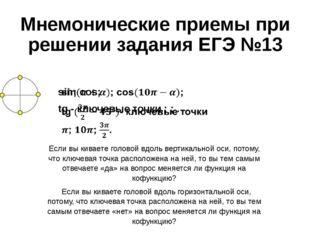 Мнемонические приемы при решении задания ЕГЭ №13 Если вы киваете головой вдол