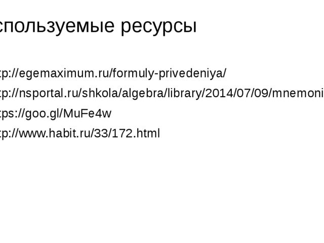 Используемые ресурсы http://egemaximum.ru/formuly-privedeniya/ http://nsporta...