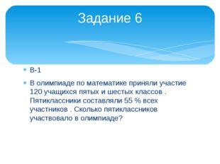 В-1 В олимпиаде по математике приняли участие 120 учащихся пятых и шестых кла