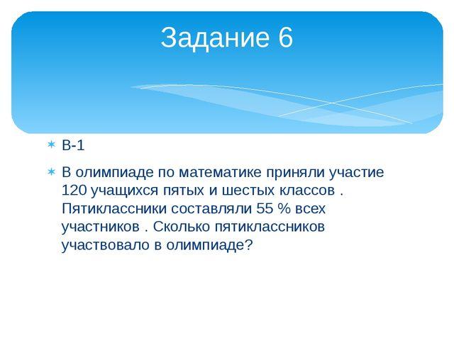 В-1 В олимпиаде по математике приняли участие 120 учащихся пятых и шестых кла...