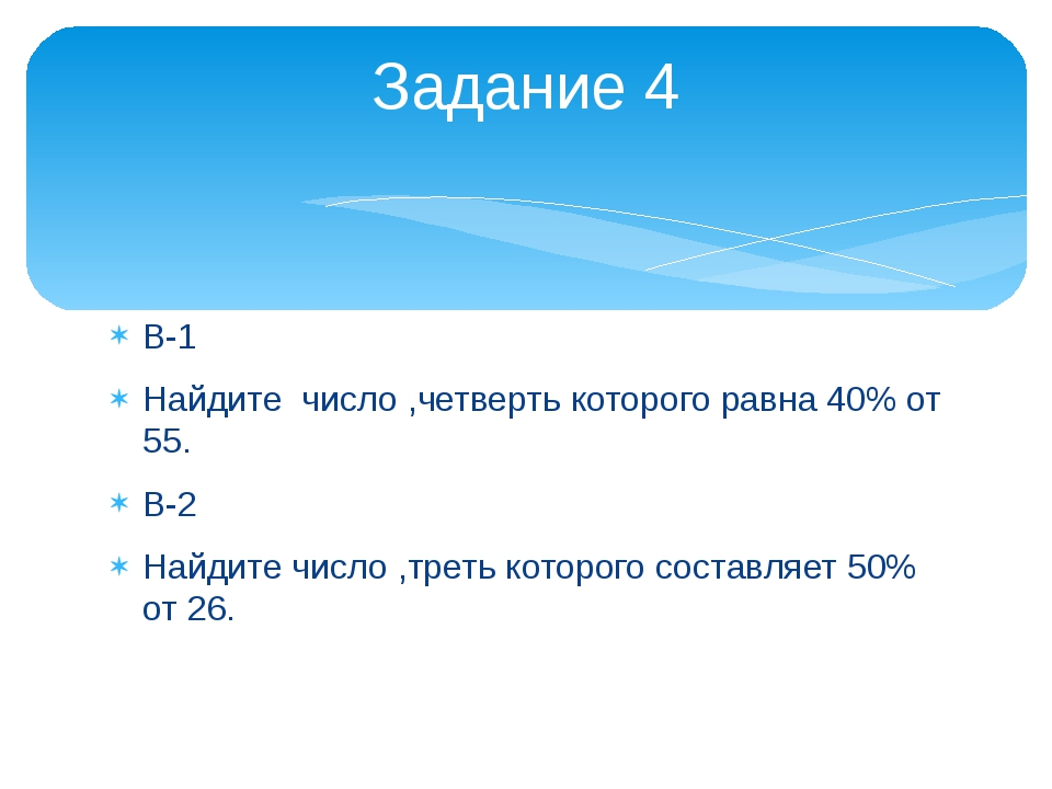 В-1 Найдите число ,четверть которого равна 40% от 55. В-2 Найдите число ,трет...