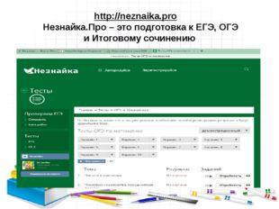 http://neznaika.pro Незнайка.Про – это подготовка к ЕГЭ, ОГЭ и Итоговому сочи