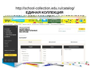http://school-collection.edu.ru/catalog/ ЕДИНАЯ КОЛЛЕКЦИЯ ЦИФРОВЫХ ОБРАЗОВАТ