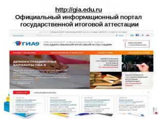 http://gia.edu.ru Официальный информационный портал государственной итоговой