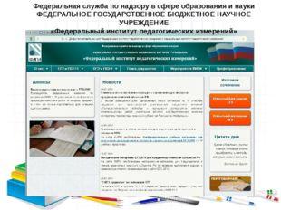 Федеральная служба по надзору в сфере образования и науки ФЕДЕРАЛЬНОЕ ГОСУДАР