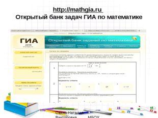 http://mathgia.ru Открытый банк задач ГИА по математике Сахно Наталия Викторо