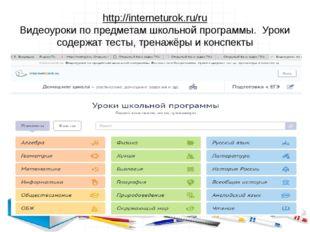 http://interneturok.ru/ru Видеоуроки по предметам школьной программы. Уроки с