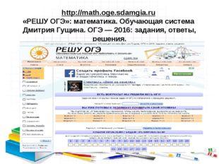 http://math.oge.sdamgia.ru «РЕШУ ОГЭ»: математика. Обучающая система Дмитрия