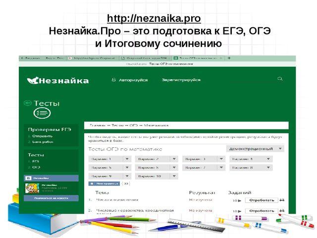 http://neznaika.pro Незнайка.Про – это подготовка к ЕГЭ, ОГЭ и Итоговому сочи...