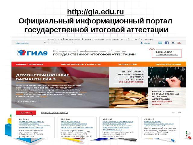 http://gia.edu.ru Официальный информационный портал государственной итоговой...