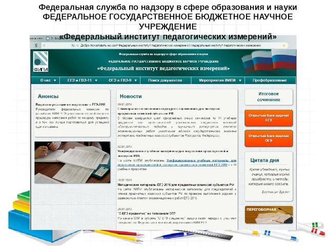 Федеральная служба по надзору в сфере образования и науки ФЕДЕРАЛЬНОЕ ГОСУДАР...