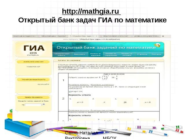 http://mathgia.ru Открытый банк задач ГИА по математике Сахно Наталия Викторо...