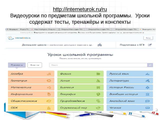 http://interneturok.ru/ru Видеоуроки по предметам школьной программы. Уроки с...