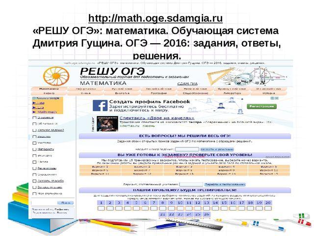 http://math.oge.sdamgia.ru «РЕШУ ОГЭ»: математика. Обучающая система Дмитрия...