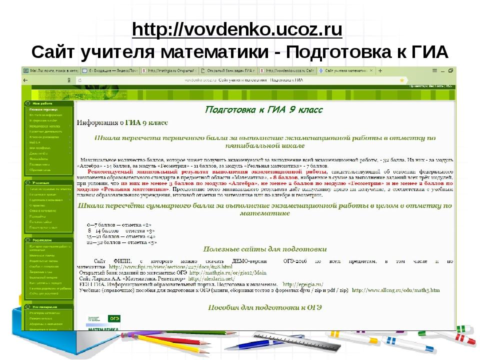 http://vovdenko.ucoz.ru Cайт учителя математики - Подготовка к ГИА