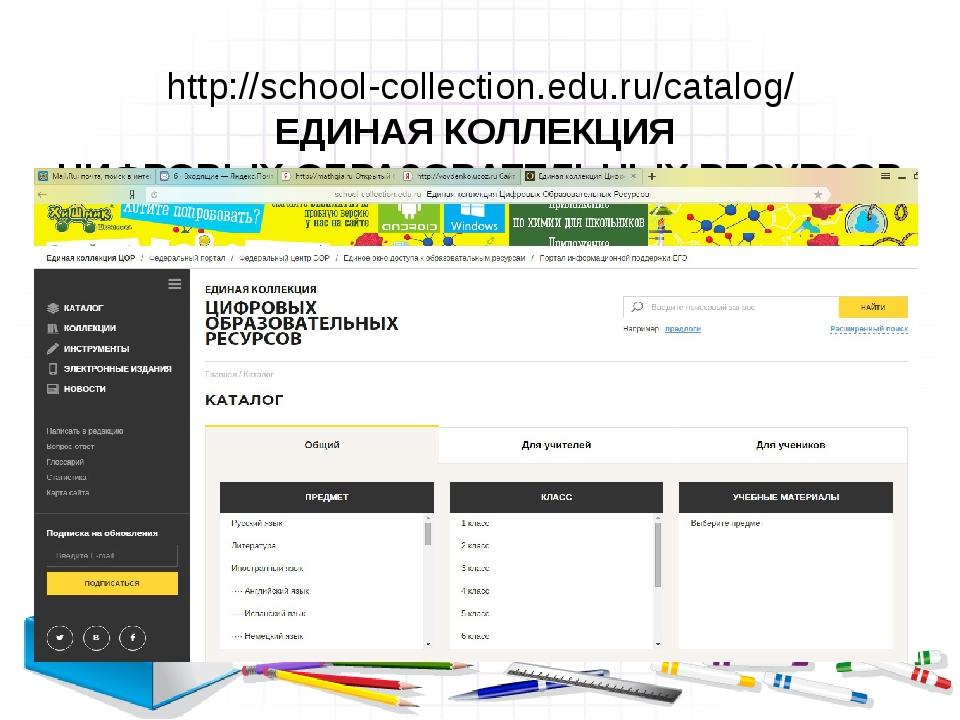http://school-collection.edu.ru/catalog/ ЕДИНАЯ КОЛЛЕКЦИЯ ЦИФРОВЫХ ОБРАЗОВАТ...