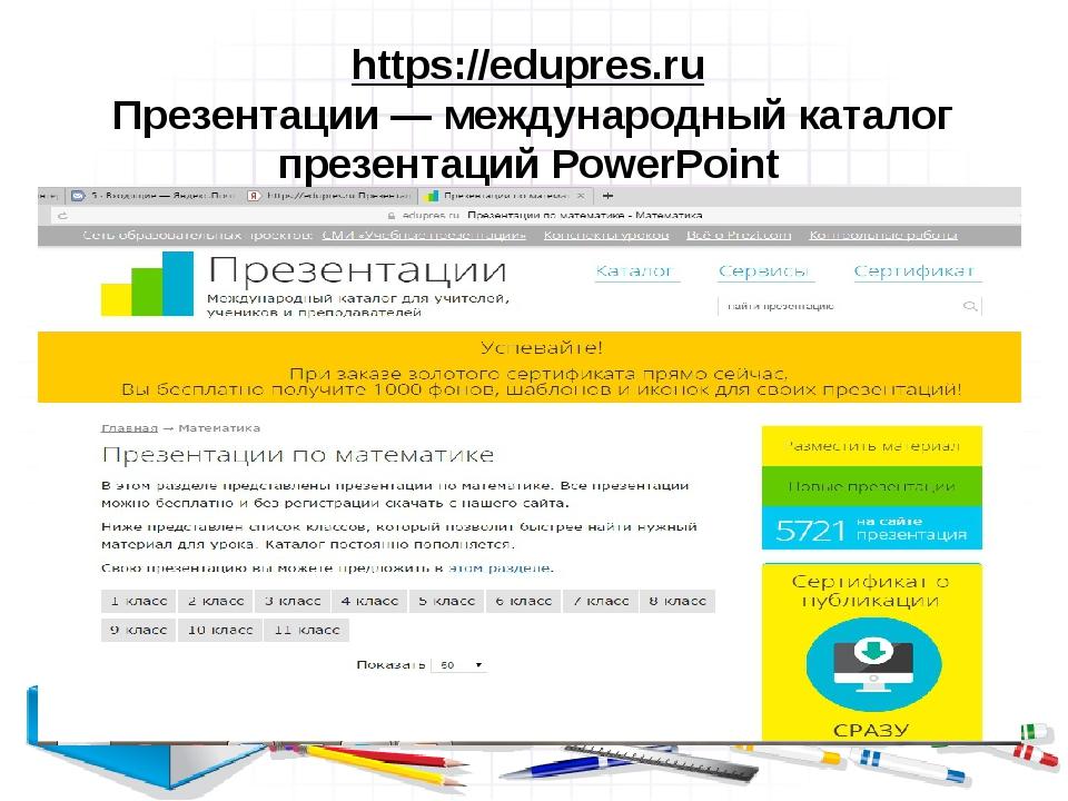 https://edupres.ru Презентации — международный каталог презентаций PowerPoint