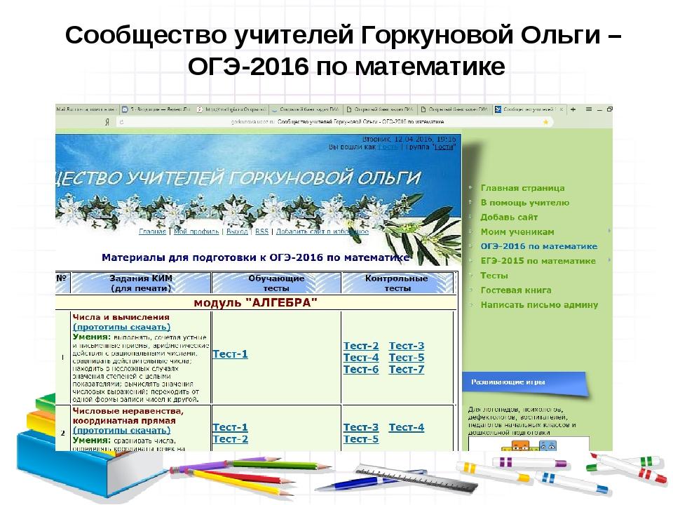 Сообщество учителей Горкуновой Ольги – ОГЭ-2016 по математике