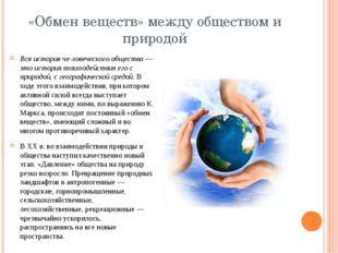 «Обмен веществ» между обществом и природой Вся история человеческого обществ