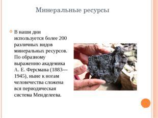Минеральные ресурсы В наши дни используется более 200 различных видов минерал