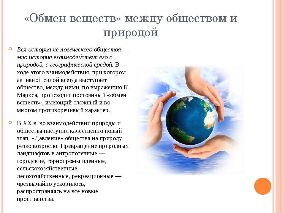 «Обмен веществ» между обществом и природой Вся история человеческого обществ...
