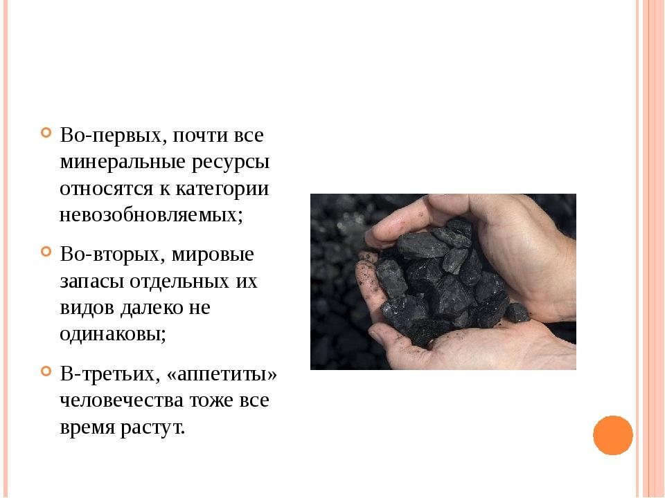 Во-первых, почти все минеральные ресурсы относятся к категории невозобновляе...